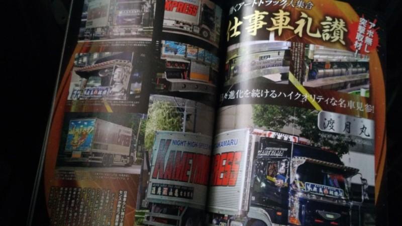 カミオンでは絶対にやれないであろう仕事車のストリート写真の世界だ!wwwBlog