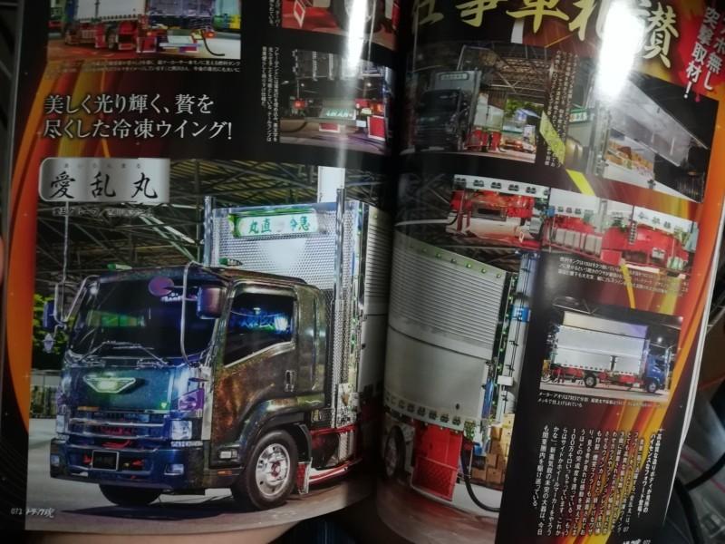 飾りっけないのにこの重厚感と貫禄!これぞ関東の青果便仕事車だ!News