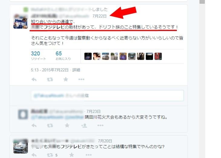 大黒 フジテレビ---Twitter検索