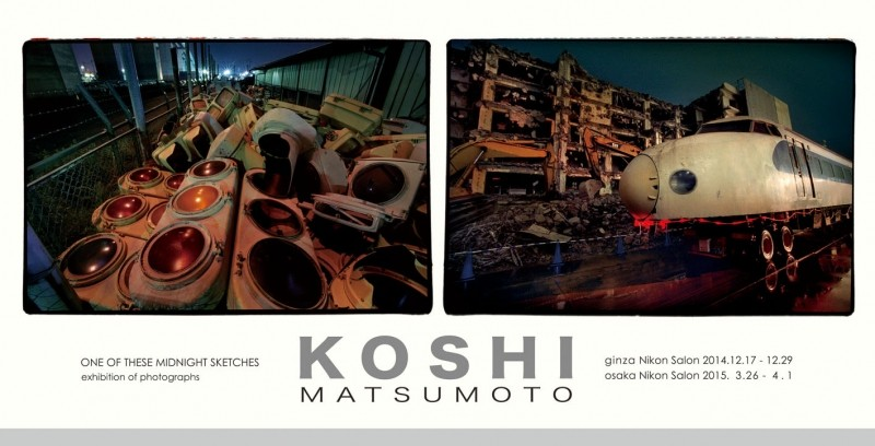 Photo of 松本コウシ先生の写真展で表現と描写について考えさせられた
