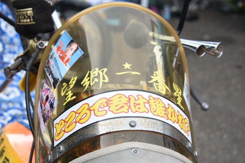 一番星號 ✖ 旧車會!昭和ちょい悪オヤジとマニアが喜ぶ不良文化コラボカスタム!wwwBlog 4
