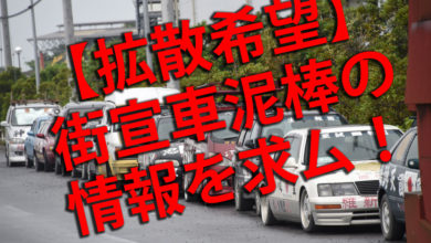 Photo of 【拡散希望】玉岡先生の街宣車泥棒の情報求む!盗難品の発見、転売阻止にご協力ください!