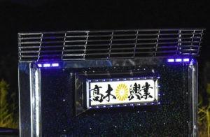 族車仕様デコトラ!三連竹やりマフラーの高木興業のデコトラ角目キャンター旧車ツードアクラウン積み! 2