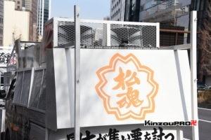 極左も戦意喪失の投石防止網!松魂塾の新作街宣車はバニング風からデコトラ風へ 5