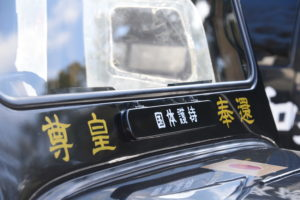 美し過ぎる街宣車【大日本國防塾総本部】国策企業だった三菱のこのジープには驚くべき事実が! 6