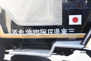 美し過ぎる街宣車【大日本國防塾総本部】国策企業だった三菱のこのジープには驚くべき事実が! 7
