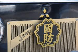 美し過ぎる街宣車【大日本國防塾総本部】国策企業だった三菱のこのジープには驚くべき事実が! 4