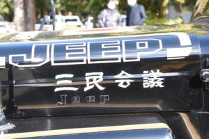 美し過ぎる街宣車【大日本國防塾総本部】国策企業だった三菱のこのジープには驚くべき事実が! 8