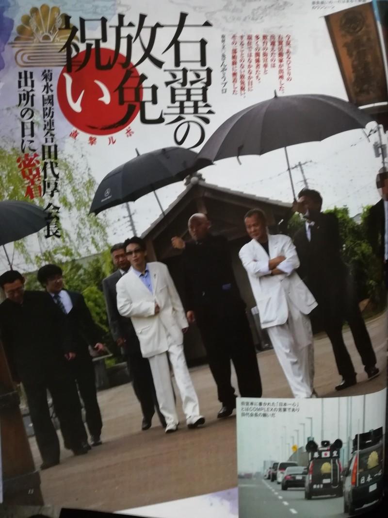 Photo of 反天連デモ阻止で話題の右翼団体「菊水国防連合」会長の放免祝いレポート