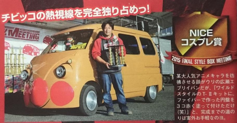 箱根駅伝のアンパンマン号が2014年に大黒パーキングに出現していたwBlog 3