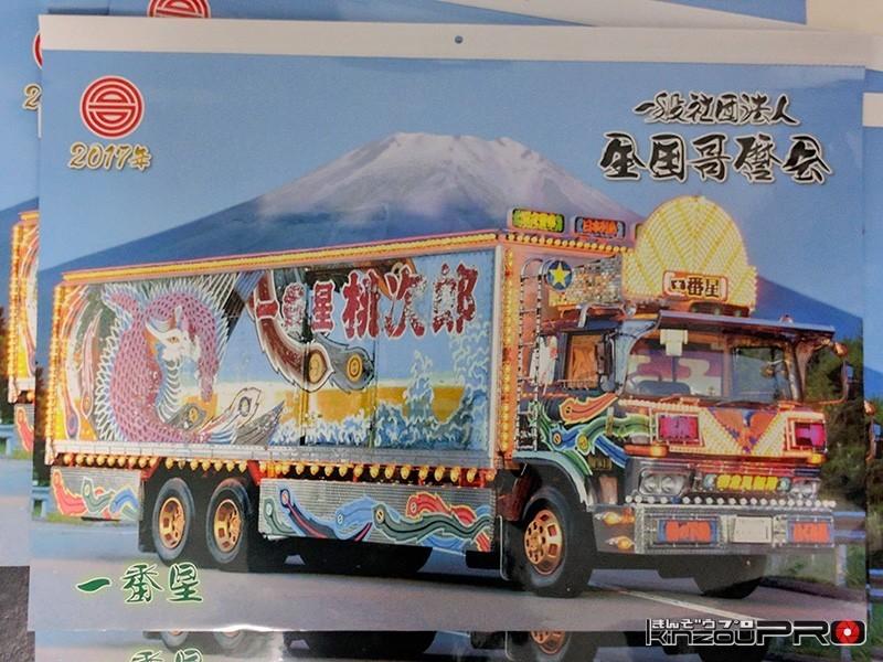 Photo of 哥麿会2017年度カレンダーは日本一のデコトラ写真!光る一番星号は富士山で映画を超える?