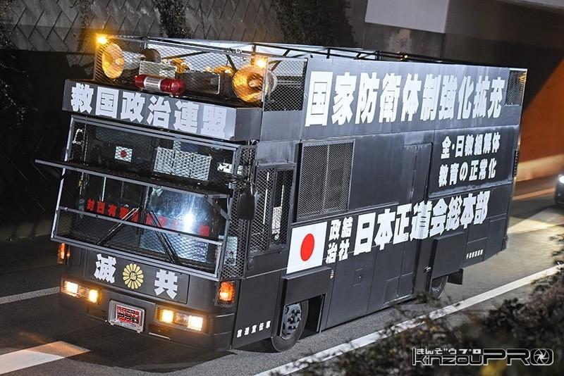 迫力あり過ぎな夜道を走る街宣車!救国政治連盟政治結社日本正道会のバスBlog