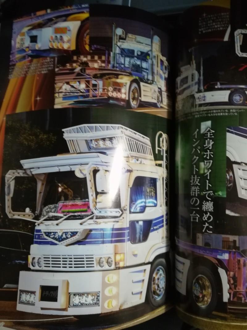 仕事車郁美丸の荷台内部の艶やかでエグいペイントはトラックの刺青のようだった!Newsデコトラ 仕事車