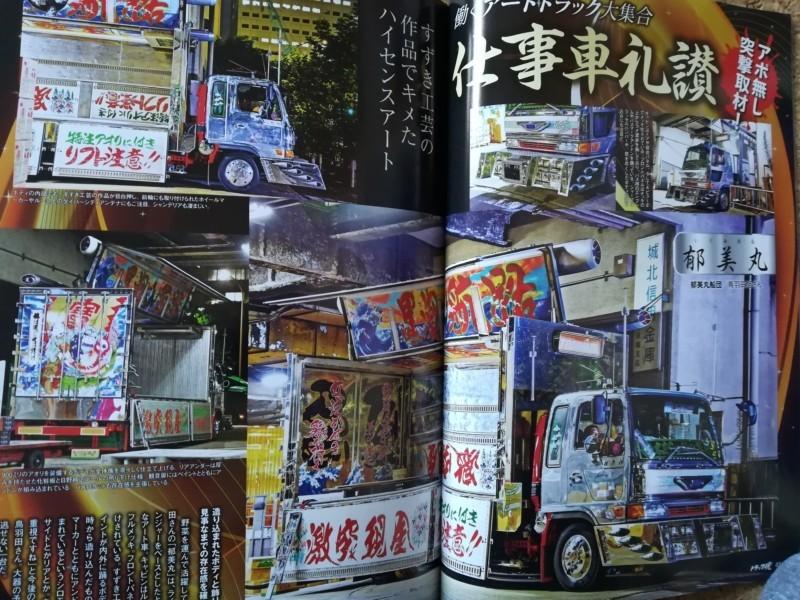 仕事車郁美丸の荷台内部の艶やかでエグいペイントはトラックの刺青のようだった!Newsデコトラ 仕事車 1