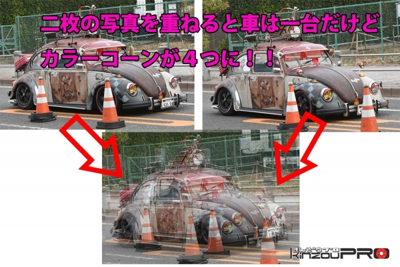 どかせない邪魔なものを消す画像処理でやられ系VWビートルの見栄えを良くする! 3