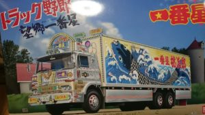 デコトラ ✖ 旧車會!ちょい悪オヤジが喜ぶ昭和不良文化コラボ一番星號カスタム!wwwBlog