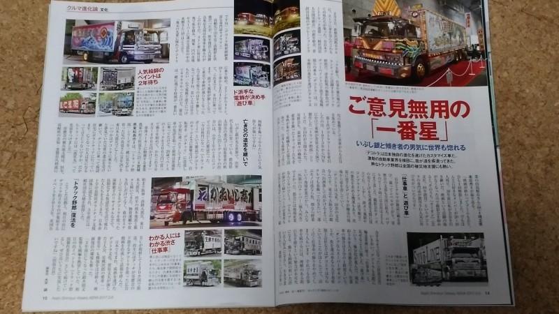 Photo of 週刊誌AERA(アエラ)17.3.6増大号のデコトラ記事に厳選画像多数提供
