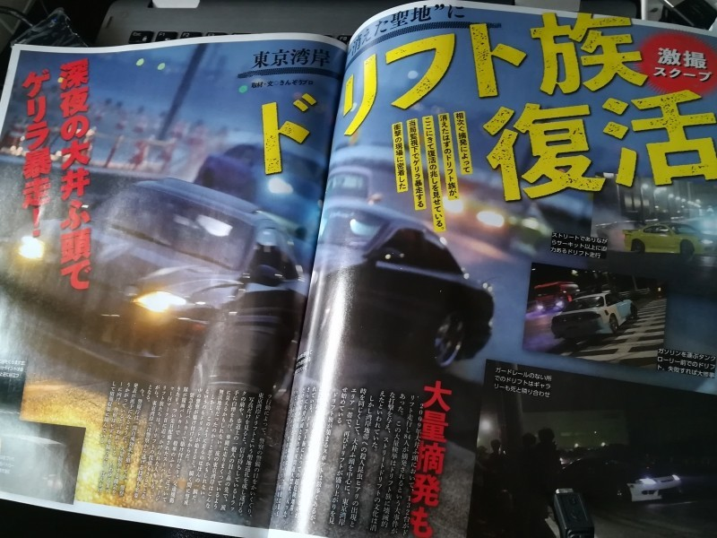 Photo of ゲリラ暴走!東京湾岸ストリートドリフトの警察との攻防をレポート