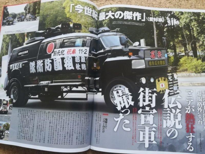 今世紀最高傑作と名高い伝説の街宣車!祖國防衛隊フォードF700のレポートNews街宣車