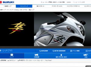 スズキの公式ページの隼のところも、隼という漢字のデザインをフューチャーしているw