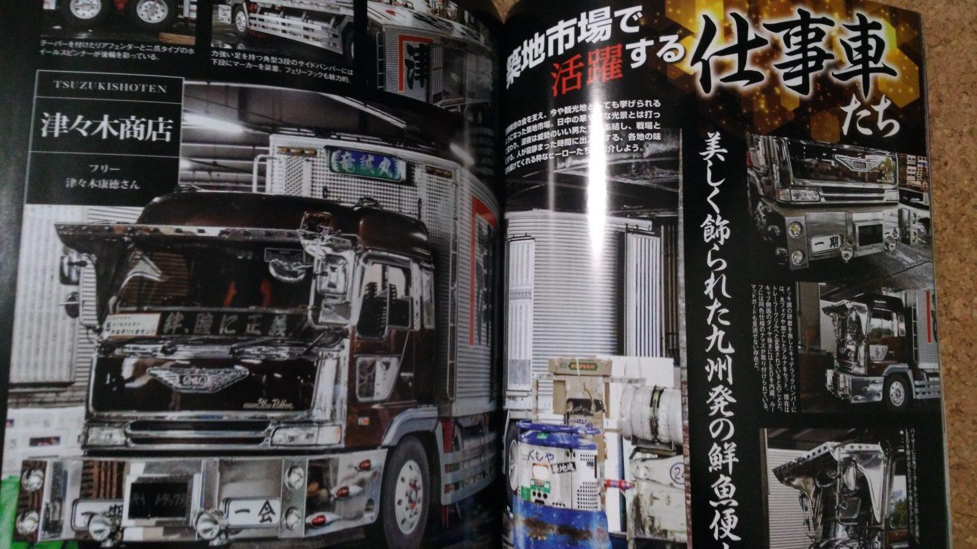 Photo of 築地市場で活躍するトラックたち!働く姿がかっこいい厳選仕事車14台をトラック魂に掲載