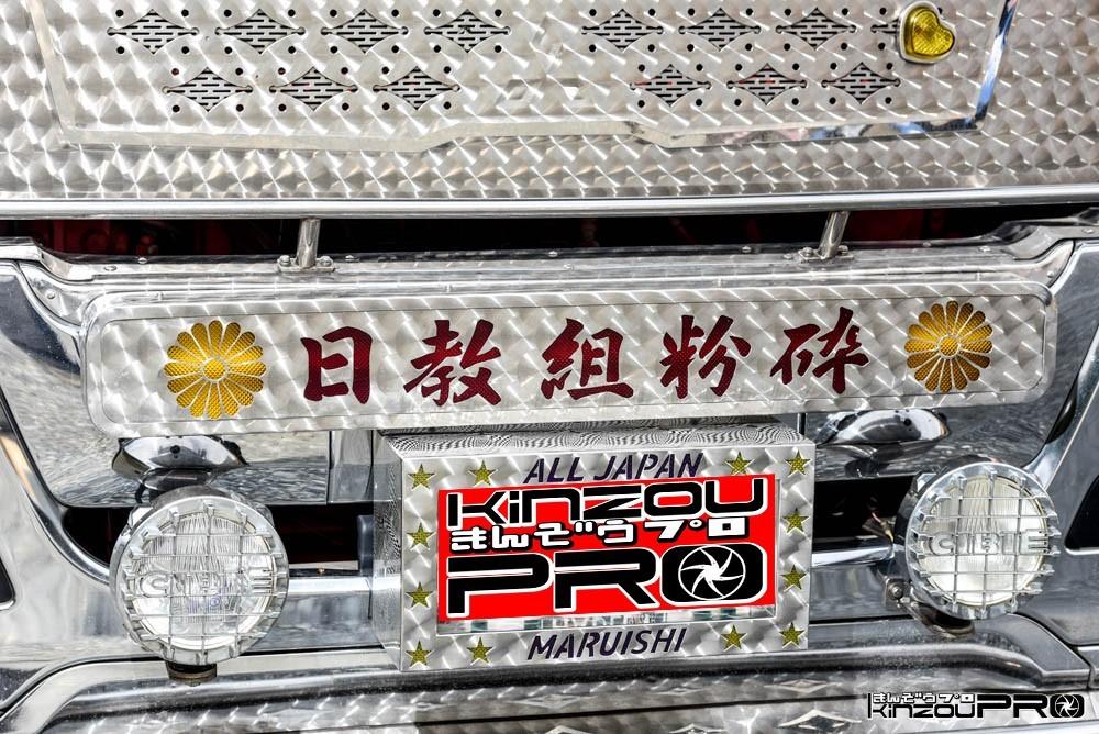 日本一美しい日教組粉砕!全身鱗のド迫力重機輸送車丸石丸の合言葉は国防拡充・尊皇討奸Blog