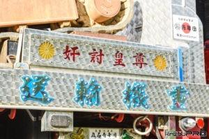 日本一美しい日教組粉砕!全身鱗のド迫力重機輸送車丸石丸の合言葉は国防拡充・尊皇討奸Blog 6