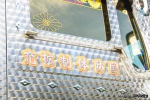 日本一美しい日教組粉砕!全身鱗のド迫力重機輸送車丸石丸の合言葉は国防拡充・尊皇討奸Blog 8